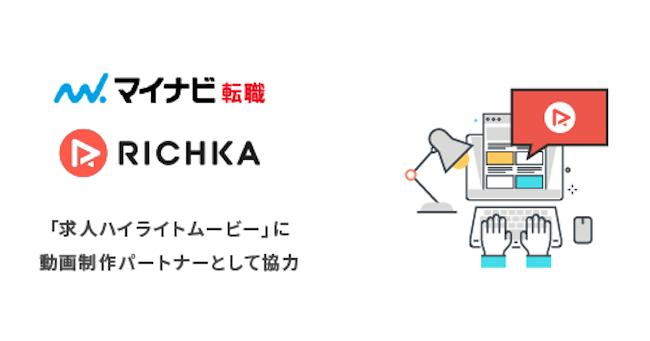 RICHKA(リチカ)、マイナビ転職の求人広告のアピールポイントを動画化する新サービス「求人ハイライトムービー」に動画制作パートナーとして協力