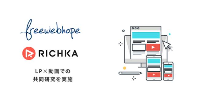 RICHKA(リチカ)、LP特化の制作・運用会社FREE WEB HOPEとLP×動画での共同研究を実施