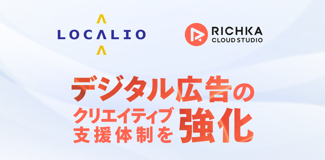 デジタルマーケティング支援企業 ロカリオ、リチカ クラウドスタジオを導入。