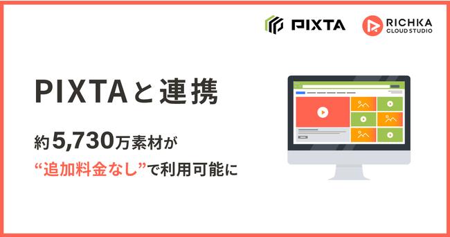 """「リチカ クラウドスタジオ」と「PIXTA」が連携!業界最大級の約5,730万素材が """"追加料金なし"""" で利用可能に。"""