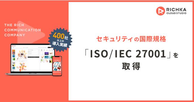 リチカ、セキュリティの国際規格「ISO/IEC 27001」を取得。DX推進に不可欠な情報管理体制を強化。