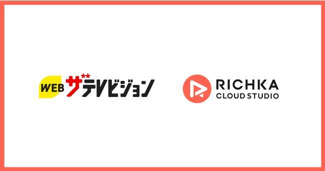 株式会社KADOKAWA 「WEBザテレビジョン」にてマーケティング動画クラウドサービス「リチカ クラウドスタジオ」を導入