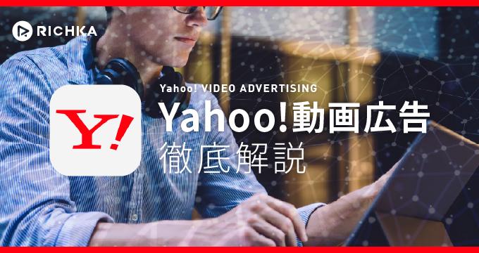 Yahoo!動画広告徹底解説