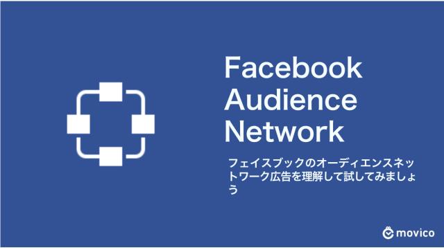 オーディエンスネットワーク
