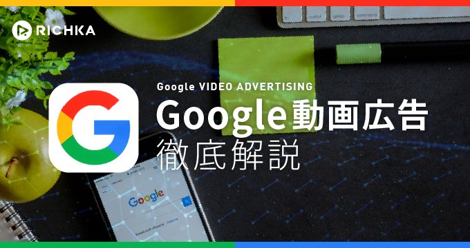 Google動画広告徹底解説