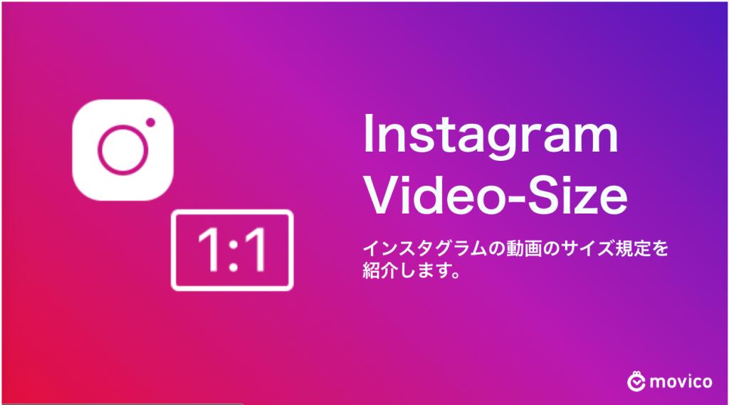 インスタ 動画 サイズ