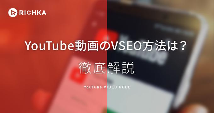 上位 youtube 検索 YouTube動画を検索で上位に表示さやすくするキーワードテクニック