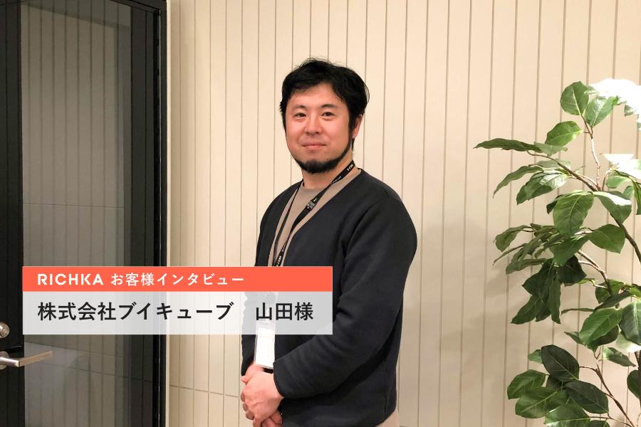 インタビュー記事の作成・編集