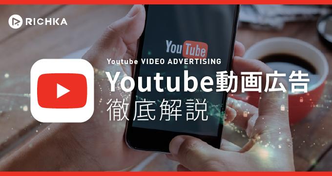 YouTube動画広告徹底解説
