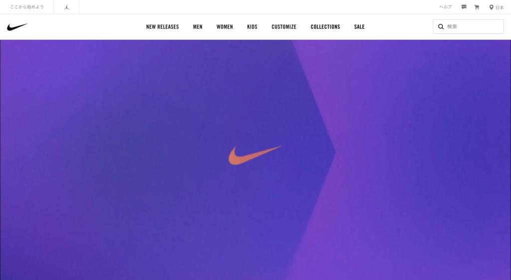 Nike HP