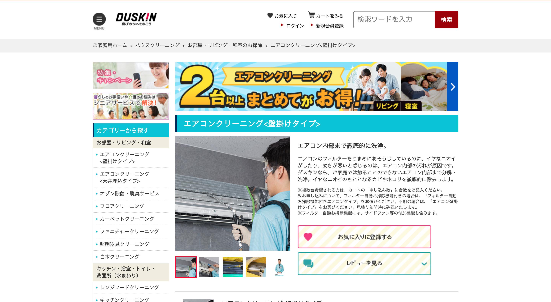 株式会社ダスキン サービス動画