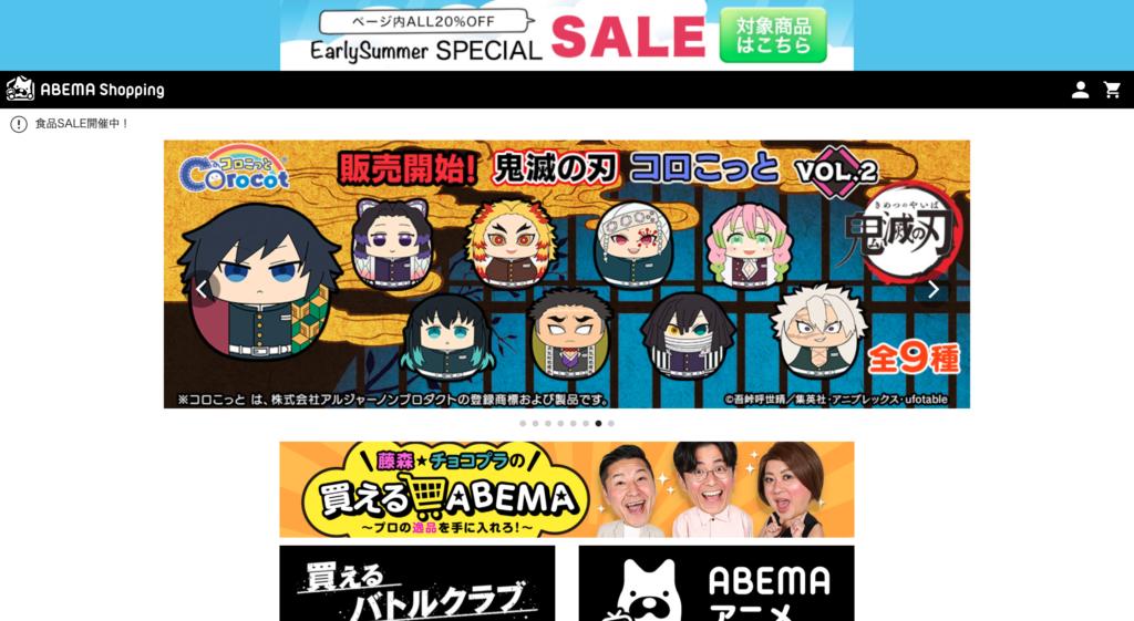 ABEMA Shopping 動画EC
