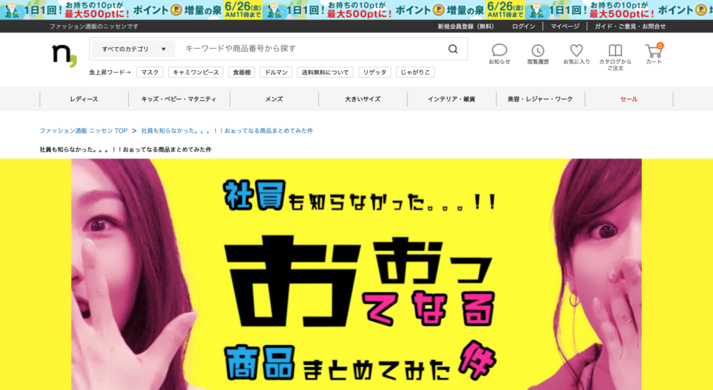 ニッセン 動画EC