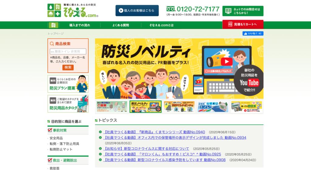 そなえる.com