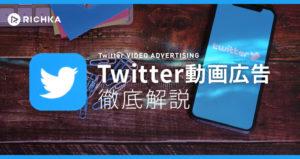 Twitter動画広告徹底解説