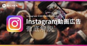 Instagram動画広告徹底解説