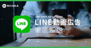 LINE動画広告徹底解説