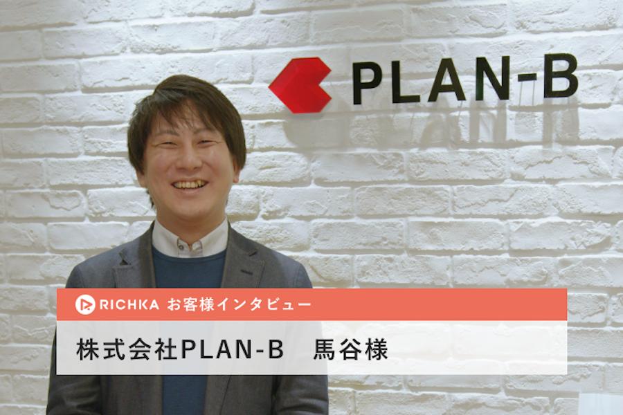 平均滞在時間が30秒改善!次世代のSEO事業を手がけるPLAN-Bの動画活用戦略とは|株式会社 PLAN-B