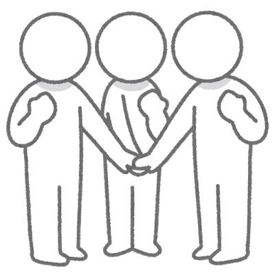 協力する人たち
