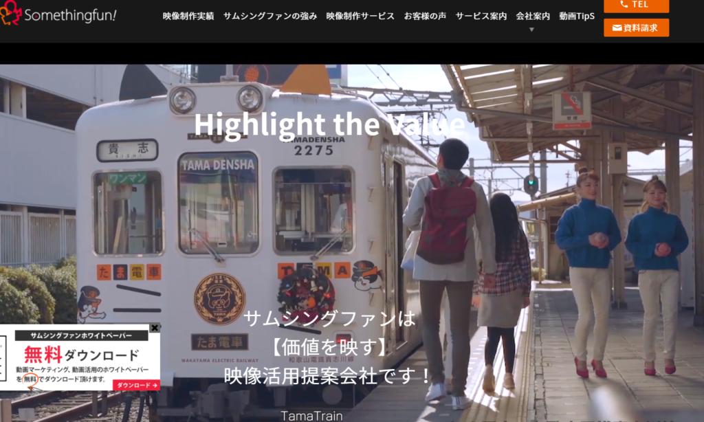 動画 制作 東京