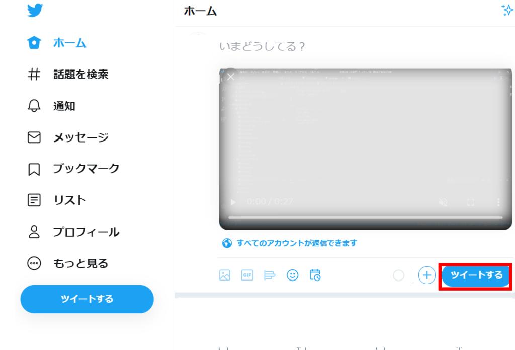 Twitter 動画