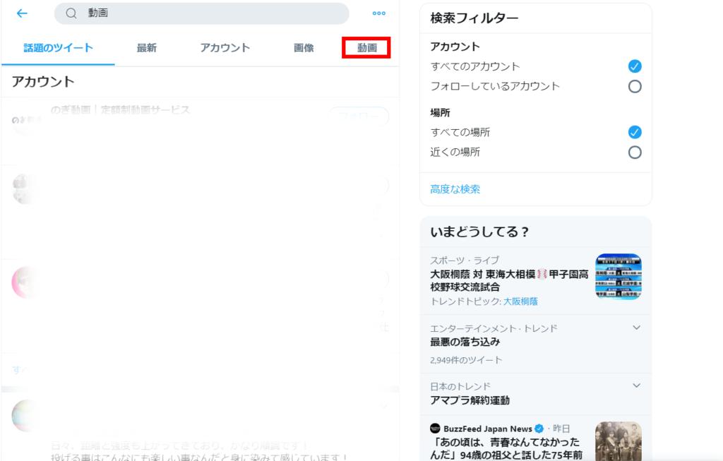 Twitter 動画 検索