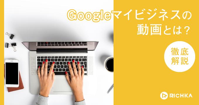 Googleマイビジネスの動画