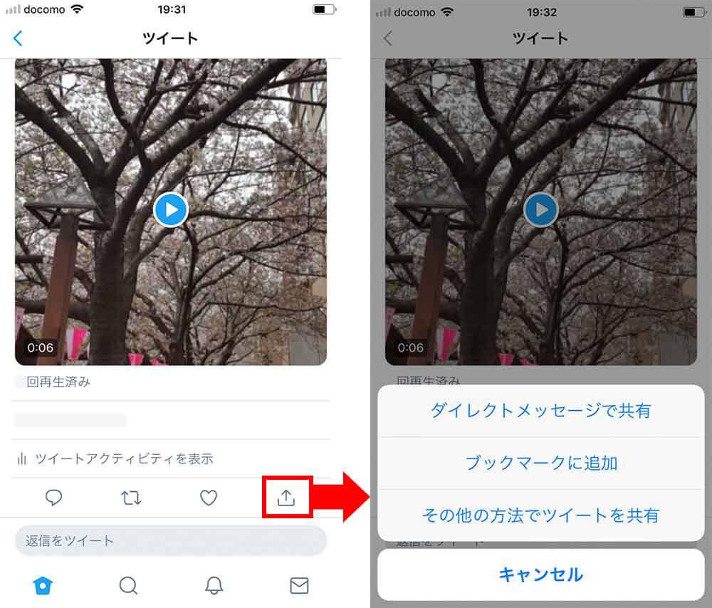 Twitter 動画 保存 iPhone