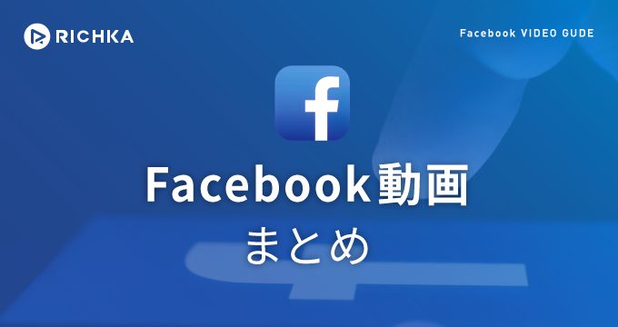 facebook 動画