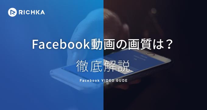 facebook 動画 画質