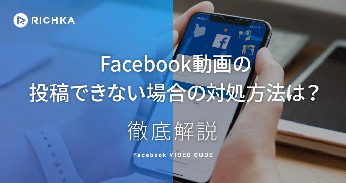 facebook 動画 投稿 できない