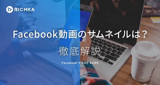 facebook 動画 サムネイル