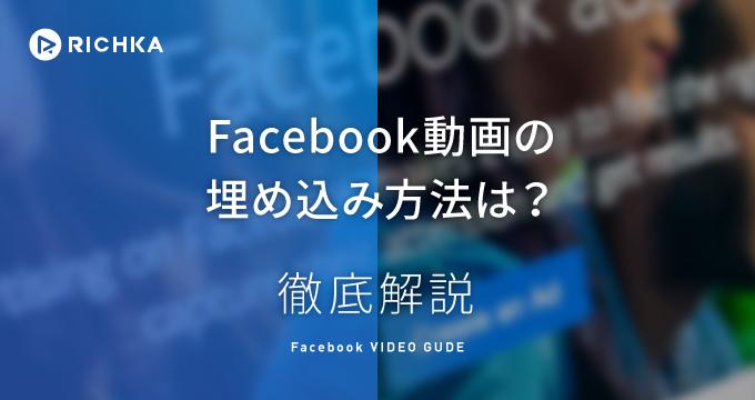 facebook 動画 埋め込み