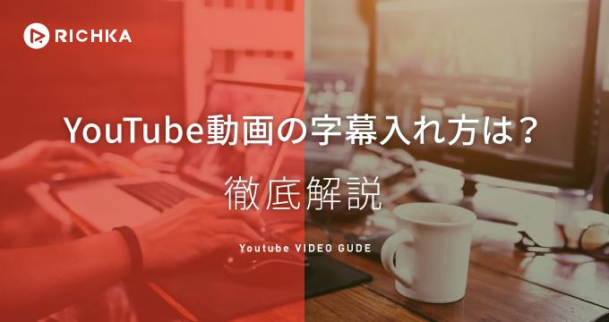 youtube 字幕