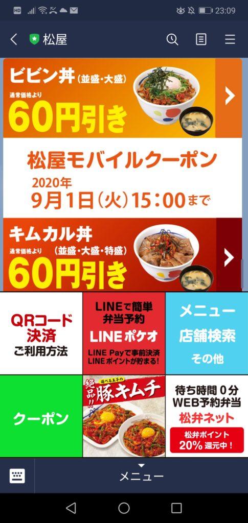 LINE 広告 アカウント