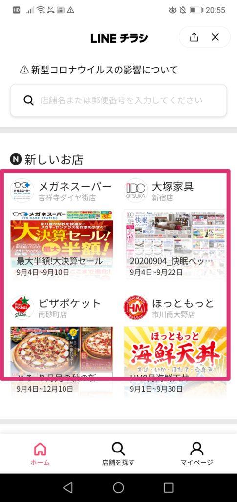 LINE 広告 種類