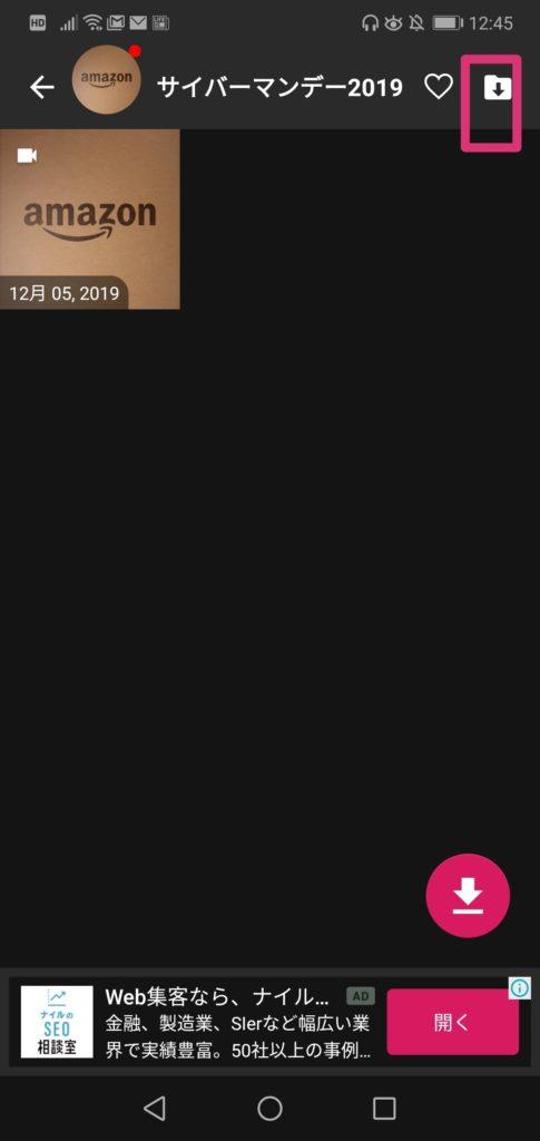 インスタ 動画  保存 ダウンロード