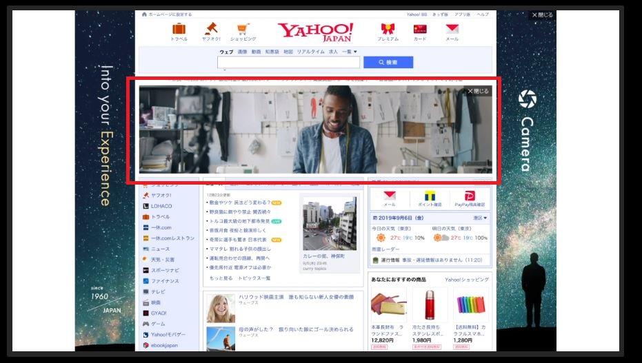 yahoo プレミアム 広告