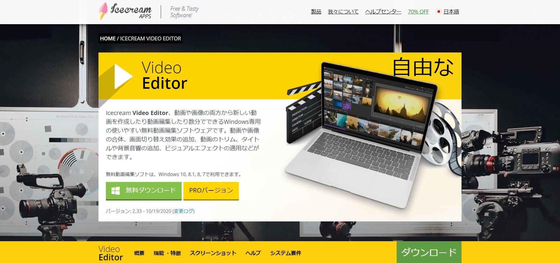 動画編集 windows10