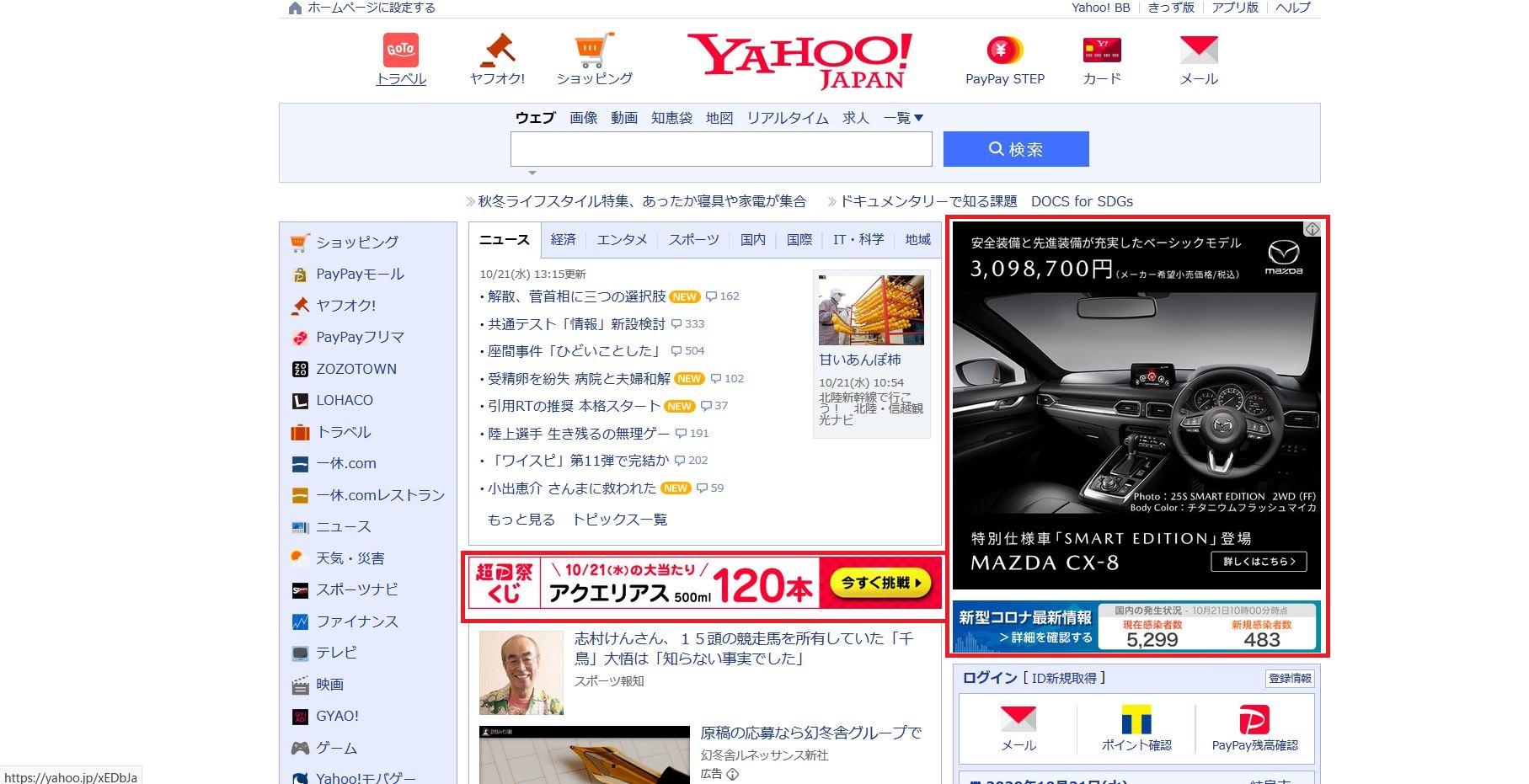 yahoo ディスプレイ広告