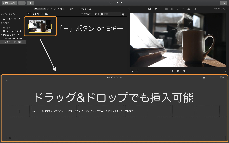iMovie流れ2