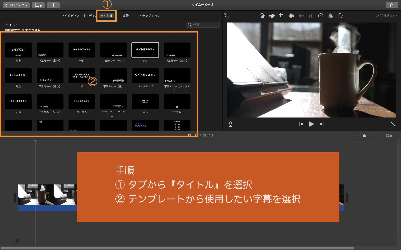 iMovie流れ3