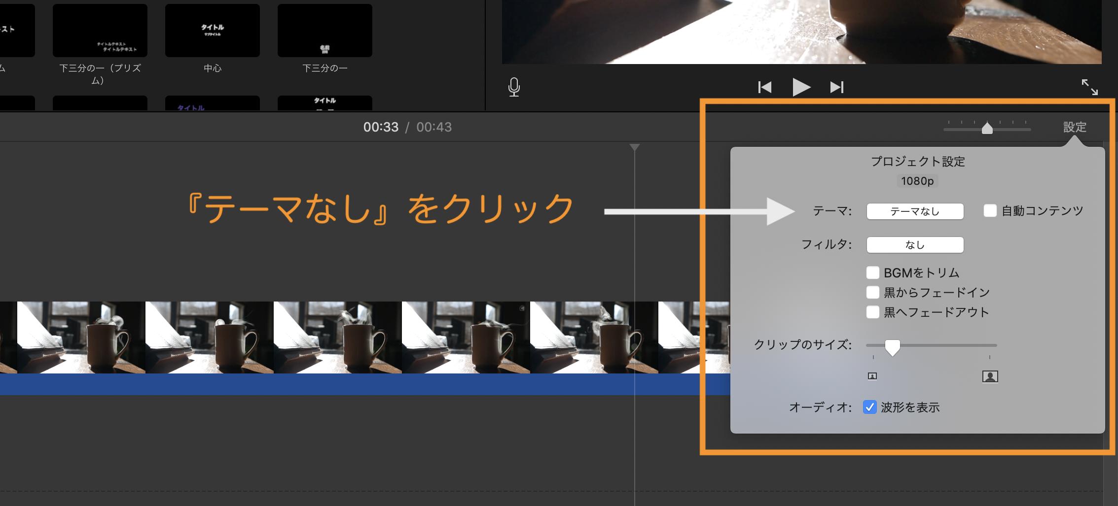iMovie流れ4