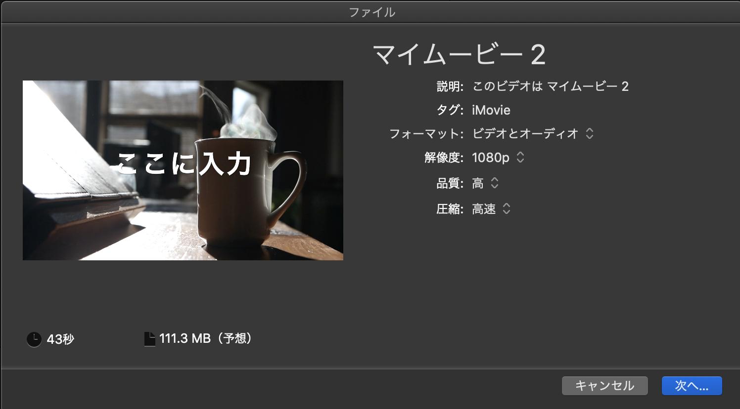 iMovie流れ11