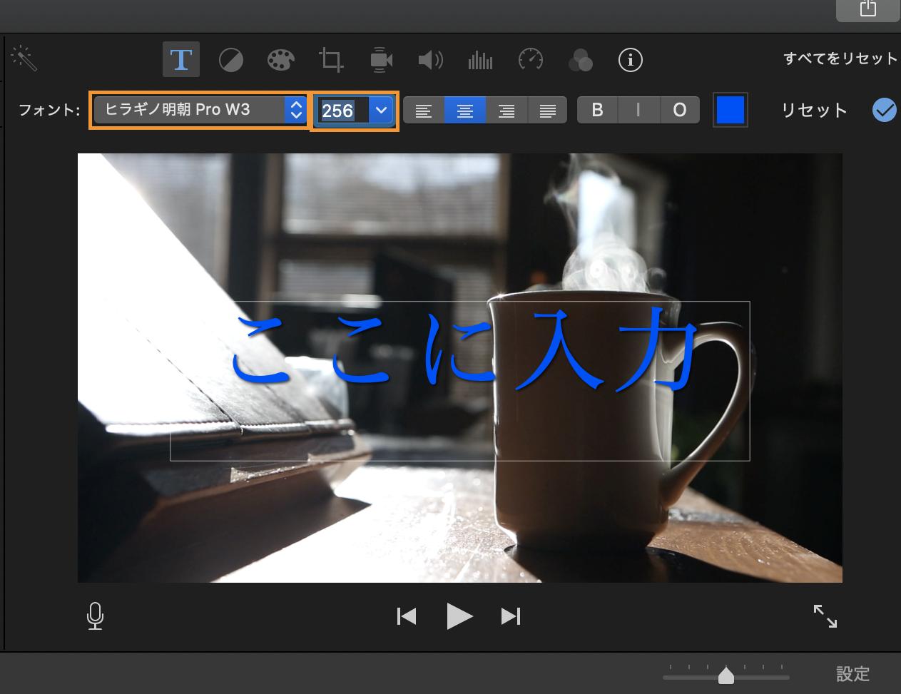 iMovie フォント・サイズ変更
