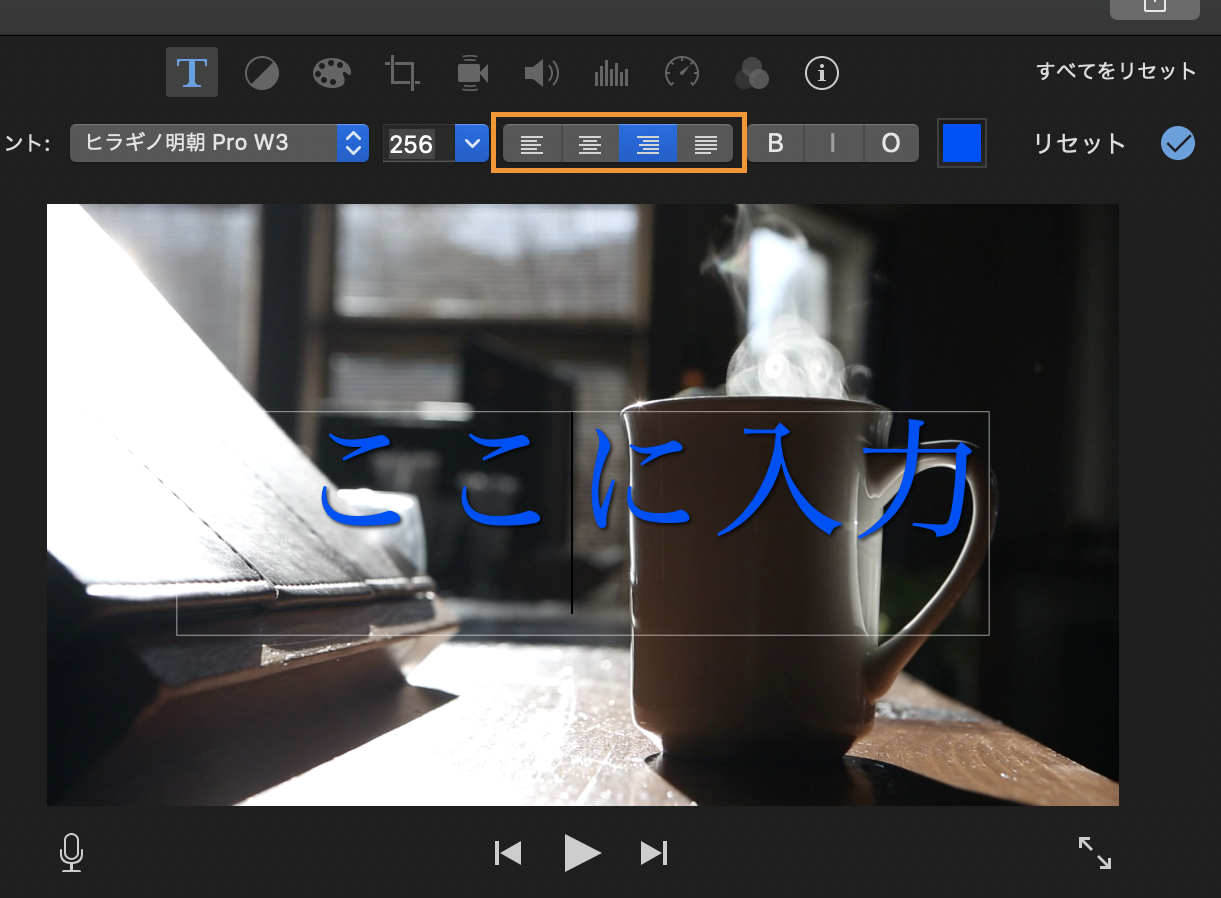 iMovie 文字位置の変更