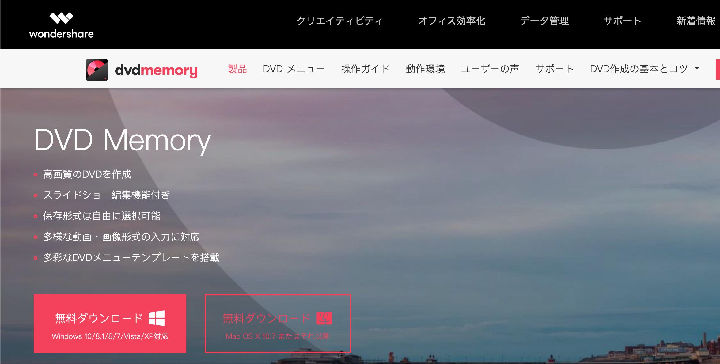 2.DVD Memory