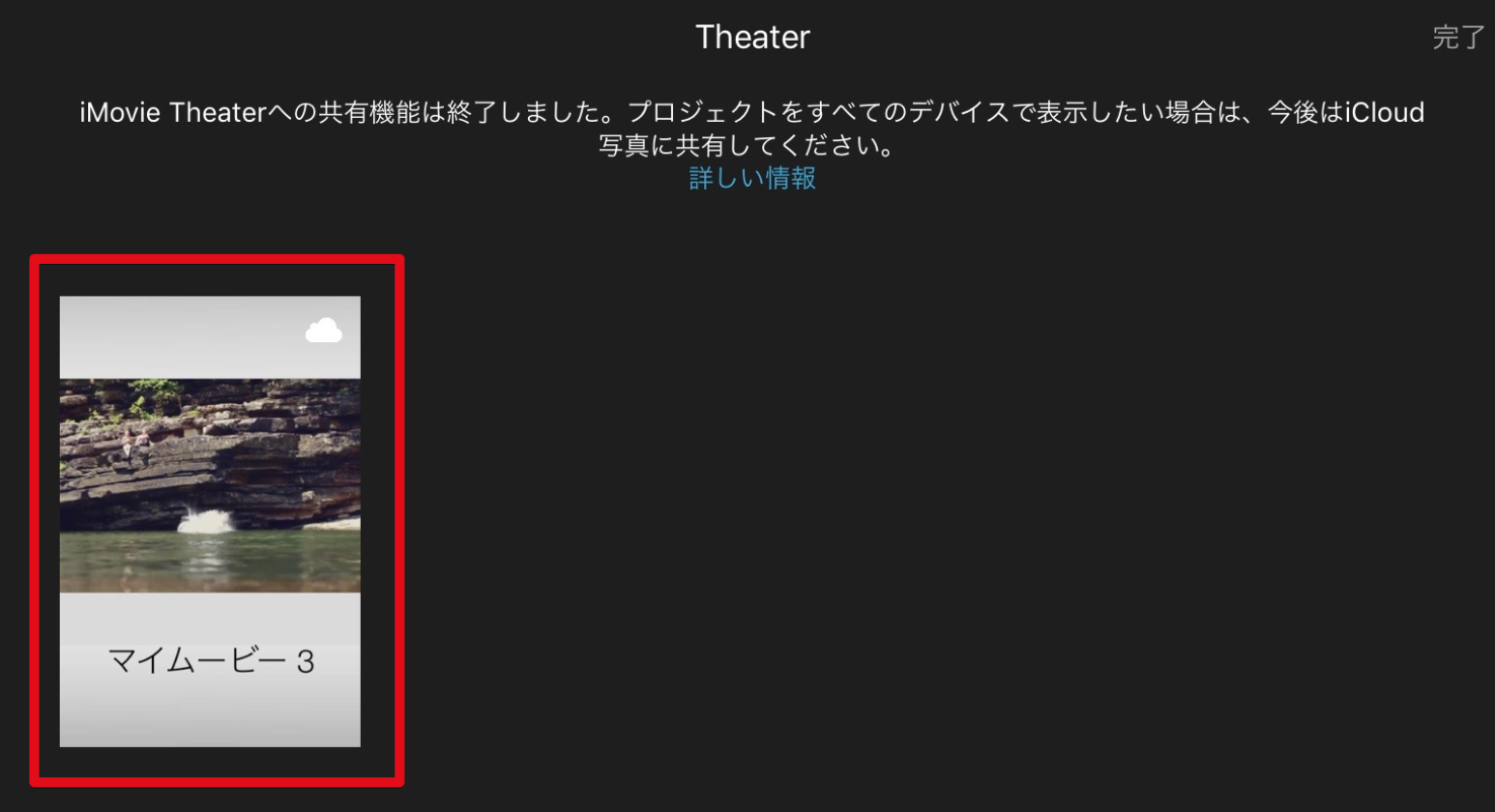 他のiOSデバイスからTheater内の動画を視聴する方法