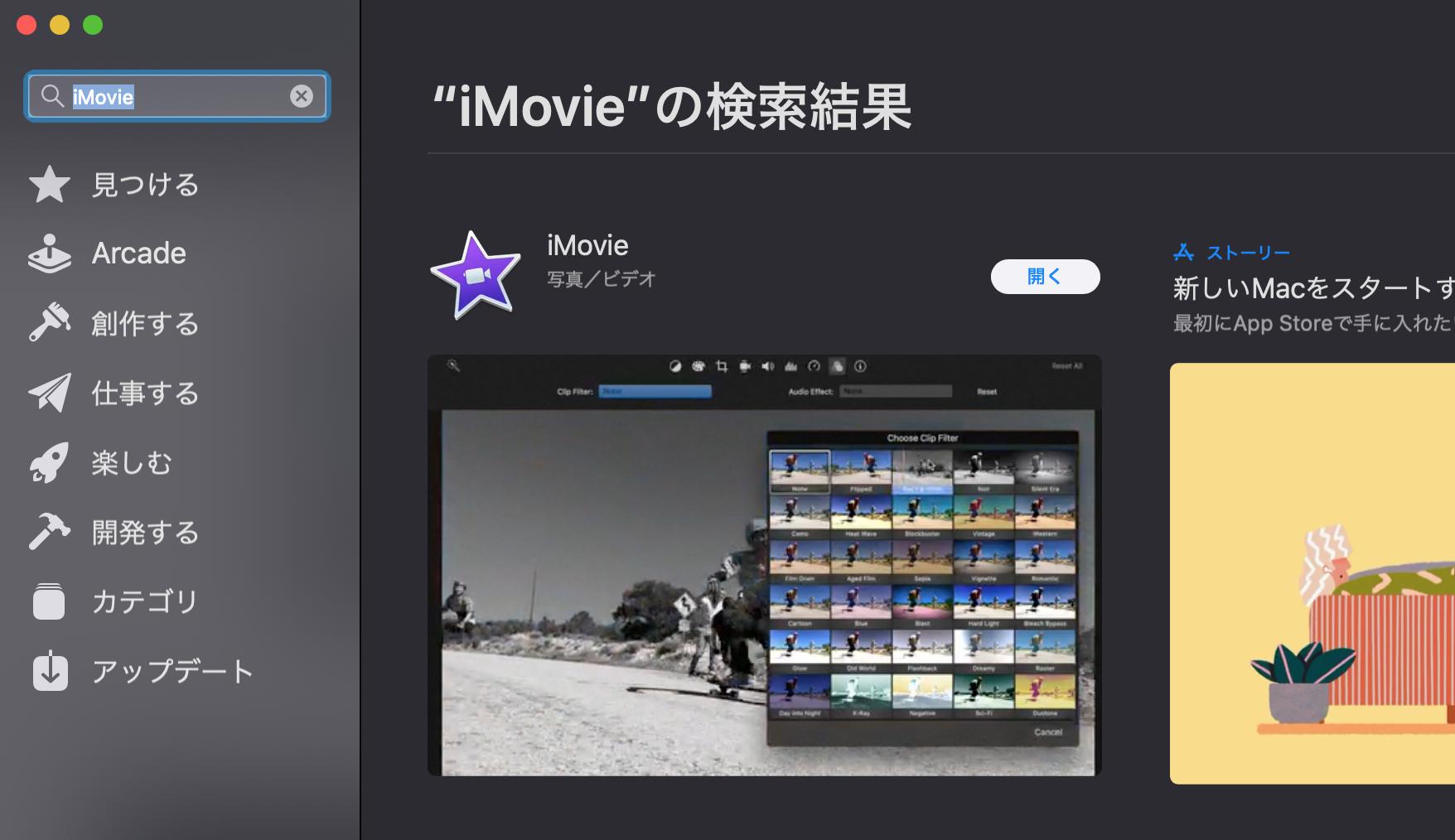【Mac】 iMovieのダウンロード&インストール方法