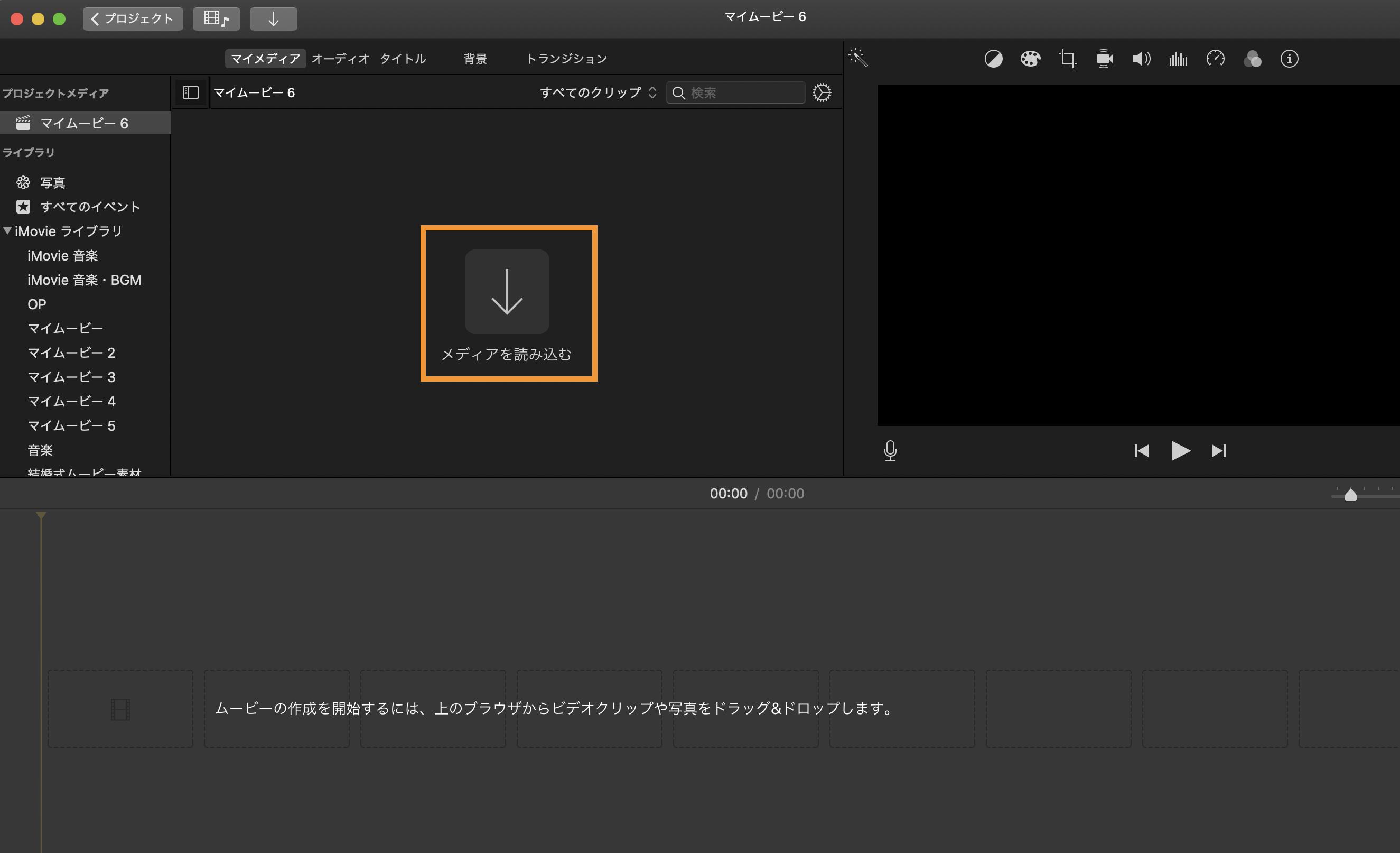 Mac 1 編集したい動画を読み込む